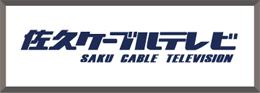 佐久ケーブルテレビ
