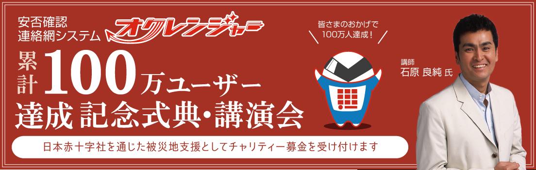 オクレンジャー累計100万ユーザー達成記念式典・講演会